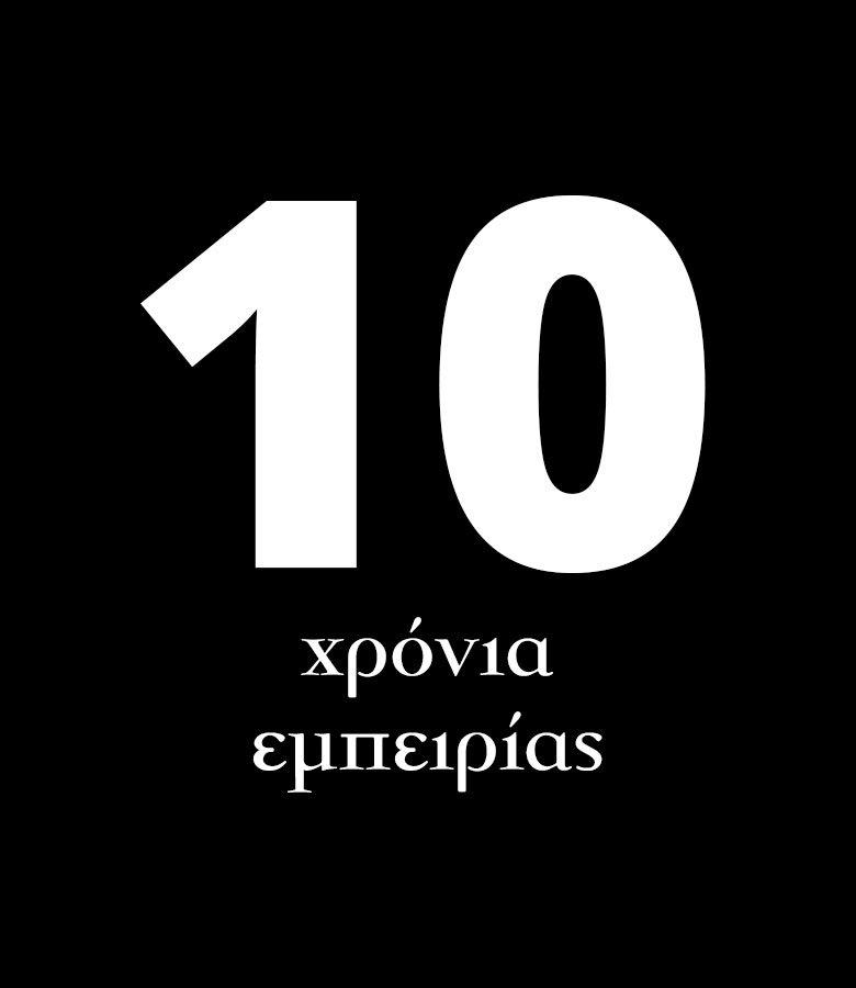 dingo-xronia-empeirias